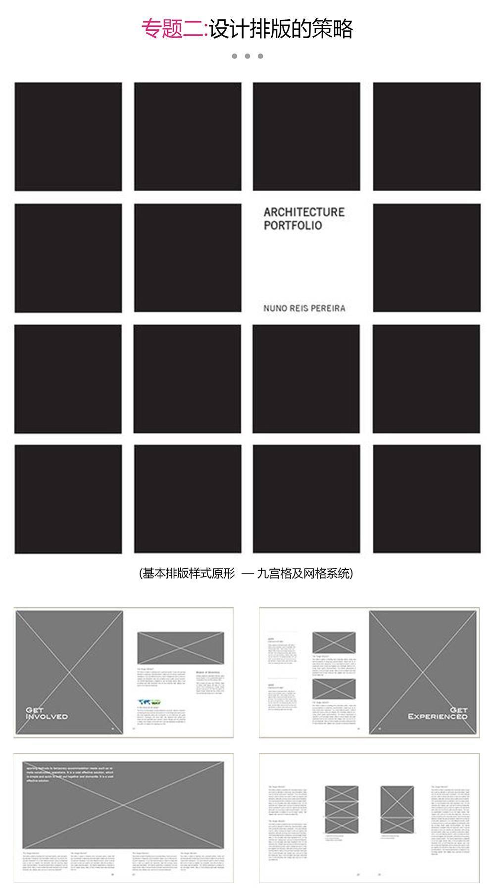 4/28 indesign排版与设计研习班图片